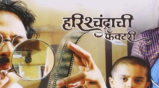 Harishchandrachi-Factory-Movie