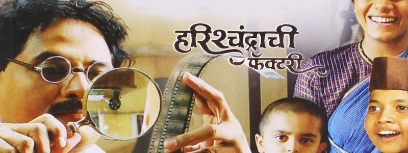 Harishchandrachi-Factory-Movie