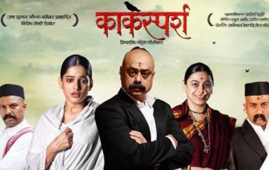 Kaksparsh Movie - 2012