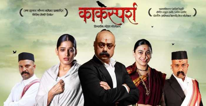 Kaksparsh Movie - 2012