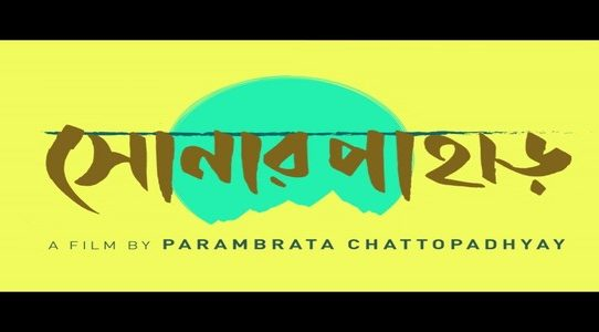 Shonar Pahar-Bengali-Netflix-Movie