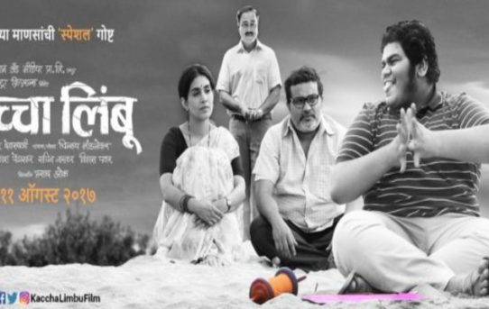 Kaccha Limbu - Marathi Movie 2017