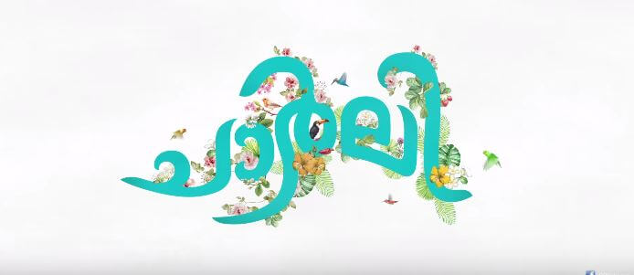 Charlie - 2015 Malayalam Movie