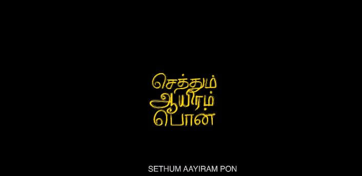 Sethum Aayiram Pon 2019 Tamil Movie Review