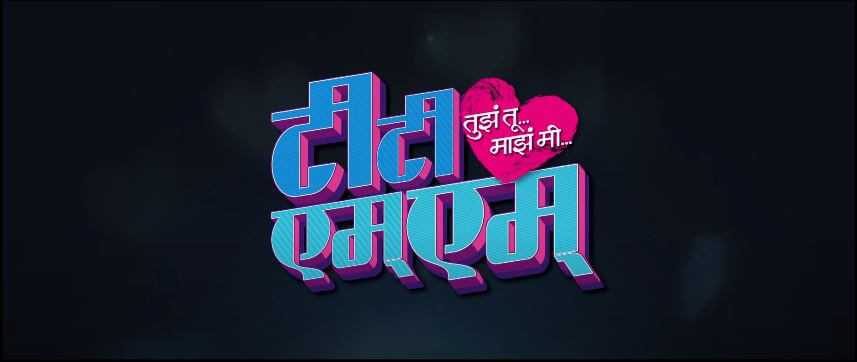 Tujha Tu Majha Mi - 2017 Marathi Movie