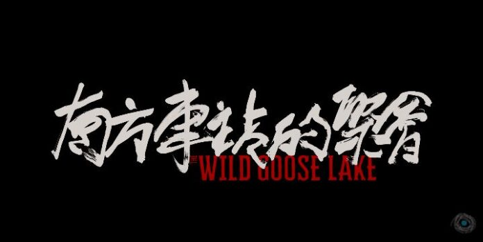 The Wild Goose Movie 2019 Poster